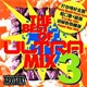 Baby G / China Power / Dj Simon / Dj Simon Presents Jim Cracker / Dj Wai / Murphy D-2 Vs Jamaster A / Pepper Man / Pepperman / Sabrina - The best of ultra mix 3