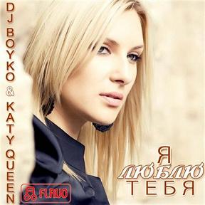 DJ Boyko, Katy Queen