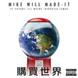 Buy The World | Mike Will Made It