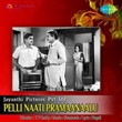 Pelli Naati Pramaanaalu (Original Motion Picture Soundtrack) | Ghantasala