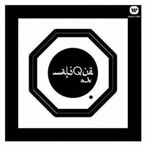 Malique - DJ Fuzz /assalamualaikum