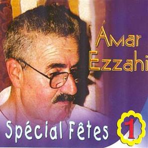 MUSIC CHAABI GRATUIT AMAR EZZAHI GRATUITEMENT