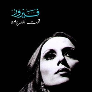 FAIROUZ TÉLÉCHARGER MP3