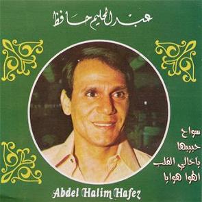 ABDELHALIM HAFEZ MP3 TÉLÉCHARGER SAWAH