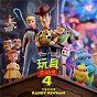 Album Toy story 4 (mandarin original motion picture soundtrack) de Randy Newman