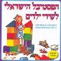 Compilation Festival shirey yeladim, vol. 11 avec Lilach Glicksman / Hakol Over Chabibi / Shlomo Nitzan / Leakat Chatif / Seksta...