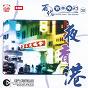 Compilation Pathe 100: the series 20 ye xiang gang avec Lu Zhang / Ping Liang / Jing Jie LI / Rou Yun / Xiu Xian Wei...
