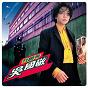 Album wo yuan deng de Eddie Ng