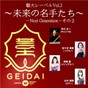 Compilation Geidai label vol. 2: next generation 2 avec Francesco Paolo Tosti / Jean-Sébastien Bach / Gioacchino Rossini / Minoru Miki / Ned Rorem...