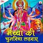 Album Maiya Ki Chunariya Lehraye de Jean-Pierre Rampal / Sajan Sehri / Suresh Wadkar