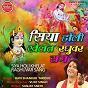 Album Siya holi khelat raghuvar sang de Ravi Shankar