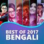 Compilation Best of 2017 bengali avec Shaan / Shafqat Amanat Ali, Timir Biswa / Timir Biswas, Iman Chakraborty / Rekha Bhardwaj / Anupam Roy...