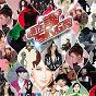 Compilation Huan qiu ' zan 'sing xiu avec Keeva Mak / Alan Tam / Coco Lee / Eason Chan / Karen Mok...