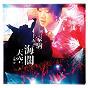 Compilation Bie liao jia ju shi wu zai , hai kuo tian kong yin le hui (live) avec At 17 / Jia Qiang Huang / Kolor / Guo Xian Zhou / Yi Feng Lin...