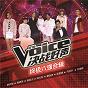 Compilation The voice jue zhan hao sheng zhong ji ba jiang he ji avec Daniel / Huang Xin Yao / Yang Bi Qi / Weng Yi Jie / Lin Wen Sun...