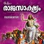 Compilation Rajasakshyam avec Ramesh Murali / Kester / Sushmitha Chacko / Gagul Joseph / Johny Chacko...