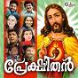 Compilation Prekshithan avec Sangeetha / K G Markose / Daleema / Kester / Radhika Thilak...