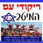 Compilation The best israeli folk dances, vol. 2 (beautiful israel) avec Ilan & Ilanit / Effi Netzer Band / Hagevatron