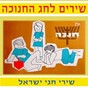 Compilation Songs for hanukkah avec Dalia Amihud / Chana Aharoni / Voices From Israel / Yaffa Yarkoni / Ilanit...