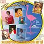 Compilation Flamingo Hits avec Jone / Jean Pierre Kusela / Kirka / Marion Rung / Tapio Selin...
