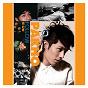 Album Follow de Chau Pak Ho