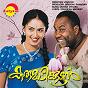 Album Karumaadikkuttan (original motion picture soundtrack) de Mohan Sithara