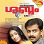 Album Kelkkatha shubdham (original motion picture soundtrack) de Yuvan Shankar Raja