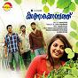Album Kaanakombathu (original motion picture soundtrack) de Mohan Sithara