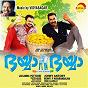Album Bhayya bhayya de Vidyasagar