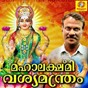 Album Mahalakshmi vashyamanthram de Satheesh Babu