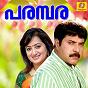 Album Parambara (original motion picture soundtrack) de Mohan Sithara