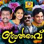 Compilation Ishal raavu avec Ravi Shankar / Sithara / Edappal Viswanathan / Thajudheen / Sindhu Premkumar...