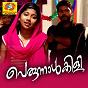 Compilation Perunnalkili avec Master Nisam / Baby Aiswarya / Nasnin / Cibella / Sindhu...