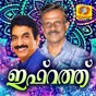 Compilation Ifrath avec Koya / Satheesh Babu / Unni Menon / Kochin Mehabooba