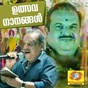 Album Ullsava Ganangal de P Jayachandran