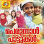 Compilation Perunnal pattukal avec Salam / Ibrahim Beecheri / Sadhiq Arikodi / Rasheed Thaliparamaba / Adil Athu...