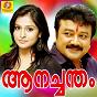 Compilation Aanachandham avec MG Sreekumar / Kanesh Punoor / Jayakrishnan, Baiu / Bhavya Lakshmi / Madhu Balakrishnan...