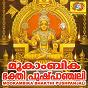 Album Mookambika bhakthi pushpanjali de Satheesh Babu