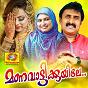 Compilation Manavattikkuyile avec Arun / Nizar Wayanad / Kannur Shereef / Viswanath / Rahana...