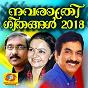 Compilation Navarathri geethangal 2018 avec Sangeetha / Radhika Thilak / Unni Menon / Manoj Krishnan / Ganesh Sundaram...