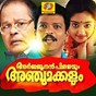 Album Arjunanpillayum anju makkalum (original motion picture soundtrack) de Mohan Sithara