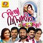 Compilation Nithya vasantham avec Sujatha / MG Sreekumarpatazhi / Marcose / Kester / Anakha Joy...