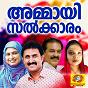 Compilation Ammayi salkkaram avec Satheesh Babu / Umesh / Mukkam Sajitha / Rahna / Kannoor Sereef...