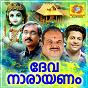 Compilation Deva narayanam avec Chithra Arun / Jayachandran / Aswathi Vijayan / Ganesh Sundharam / Madhu Balakrishnan...