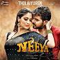 """Album Tholaiyuren (from """"neeya 2"""") de Shweta Mohan / Shabir & Shweta Mohan"""