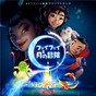 Compilation ??????????? (Netflix??????????) avec Steven Price / Lilas Ikuta / Ahiru Ohira / Ruthie Ann Miles / John Cho...