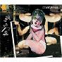 Album Toys up de Matisse