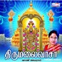 Compilation Thirumalaivasa avec Abhishek / Vani Jayaram / Chetan / Padma Sankar