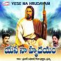 Compilation Yesu na hrudayam avec Gopika Poornima / Prasanna Rao / Prabhakar / Usharaj