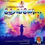 Compilation Mahimayin devanae, vol. 2 avec Ravi / Indhira Lawrence / Kalaiselvam / Priya / Martín...